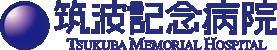 筑波記念病院 TSUKUBA MEMORIAL HOSPITAL